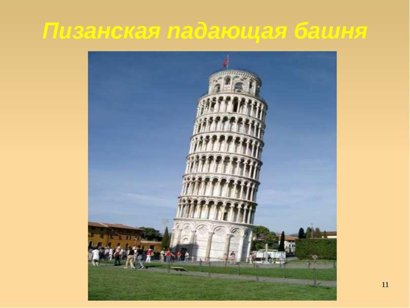 Пизанская падающая башня Яковлева Т.Ю.