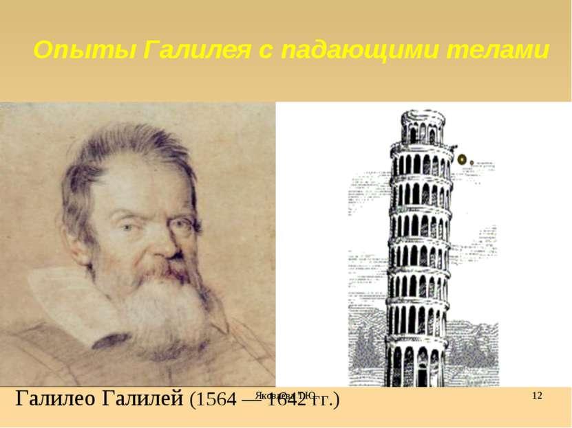 Опыты Галилея с падающими телами Галилео Галилей (1564 — 1642 гг.) Яковлева Т.Ю.