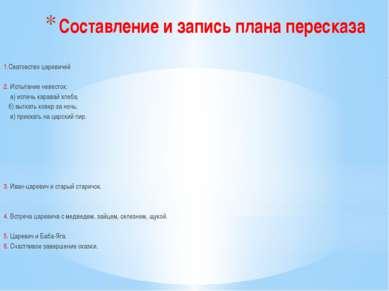 Составление и запись плана пересказа 1.Сватовство царевичей 2. Испытание неве...