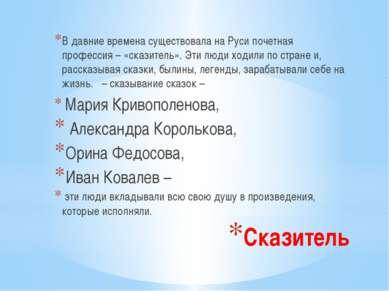 Сказитель В давние времена существовала на Руси почетная профессия– «сказите...