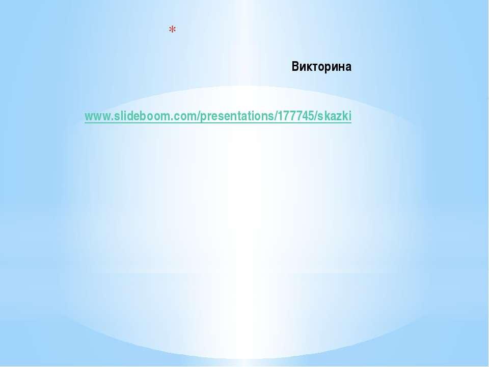 Викторина www.slideboom.com/presentations/177745/skazki