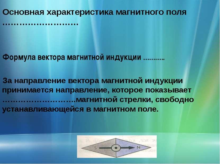 Основная характеристика магнитного поля ……………………… Формула вектора магнитной и...
