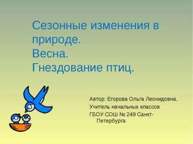 Автор: Егорова Ольга Леонидовна, Учитель начальных классов ГБОУ СОШ № 249 Сан...
