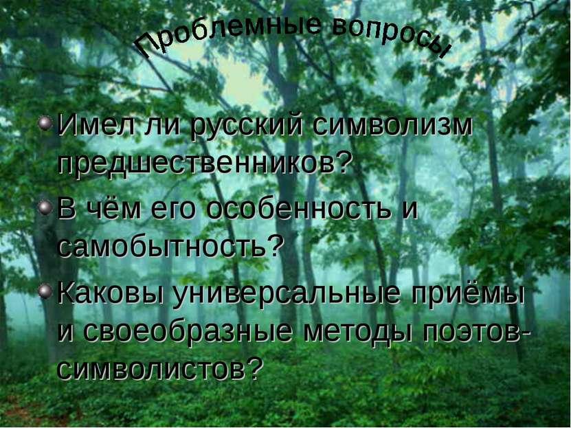 Имел ли русский символизм предшественников? В чём его особенность и самобытно...