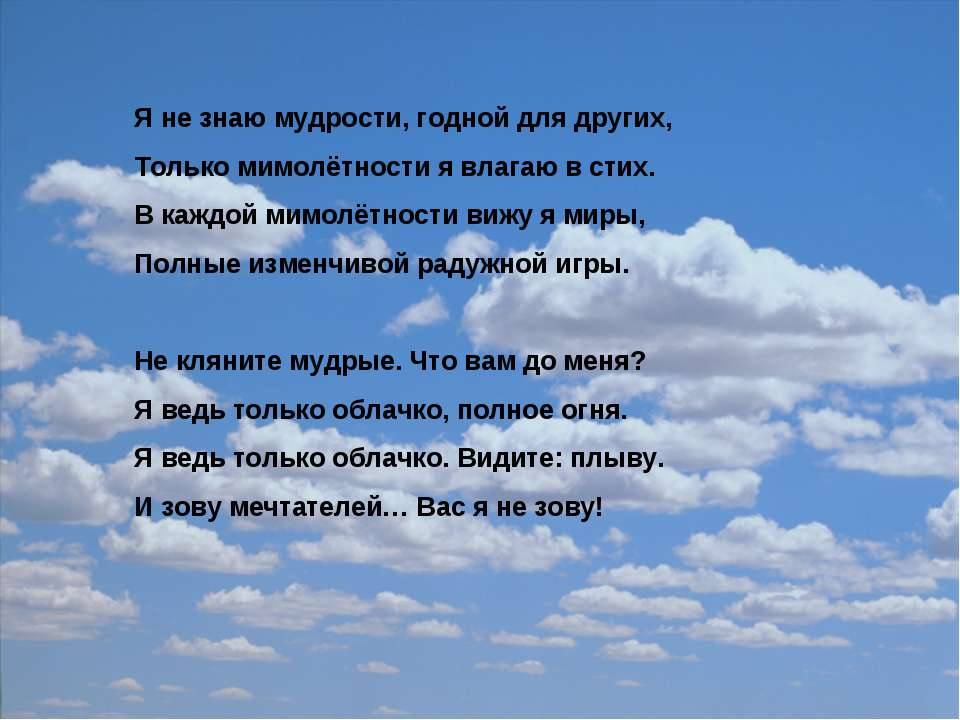 Я не знаю мудрости, годной для других, Только мимолётности я влагаю в стих. В...