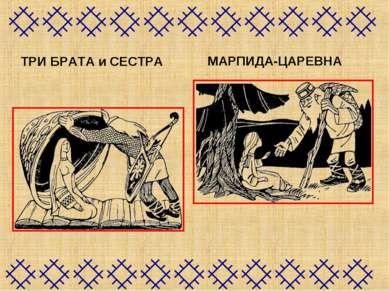 ТРИ БРАТА и СЕСТРА МАРПИДА-ЦАРЕВНА