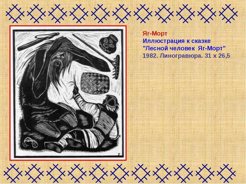 """Яг-Морт Иллюстрация к сказке """"Лесной человек Яг-Морт"""" 1982. Линогравюра. 31х..."""