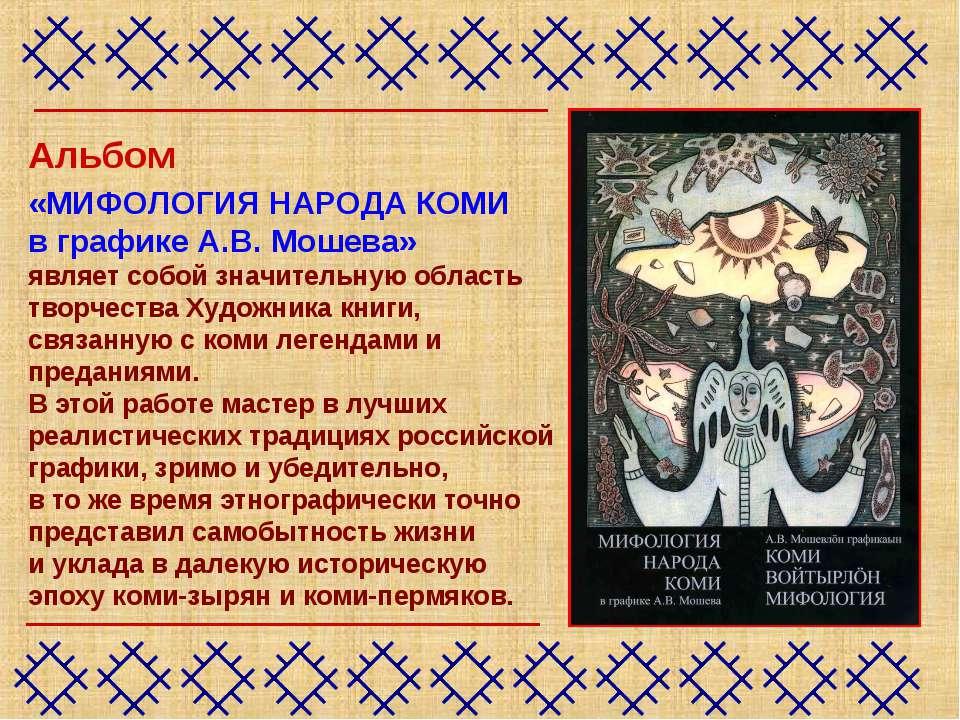 Альбом «МИФОЛОГИЯ НАРОДА КОМИ в графике А.В. Мошева» являет собой значительну...