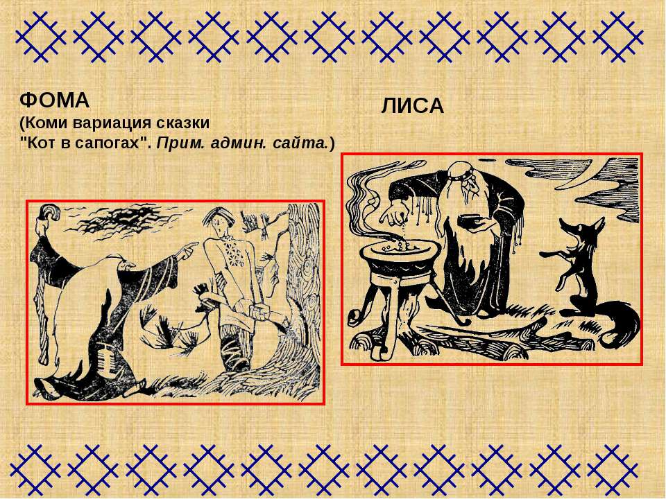 """ФОМА (Коми вариация сказки """"Кот в сапогах"""". Прим. админ. сайта.) ЛИСА"""