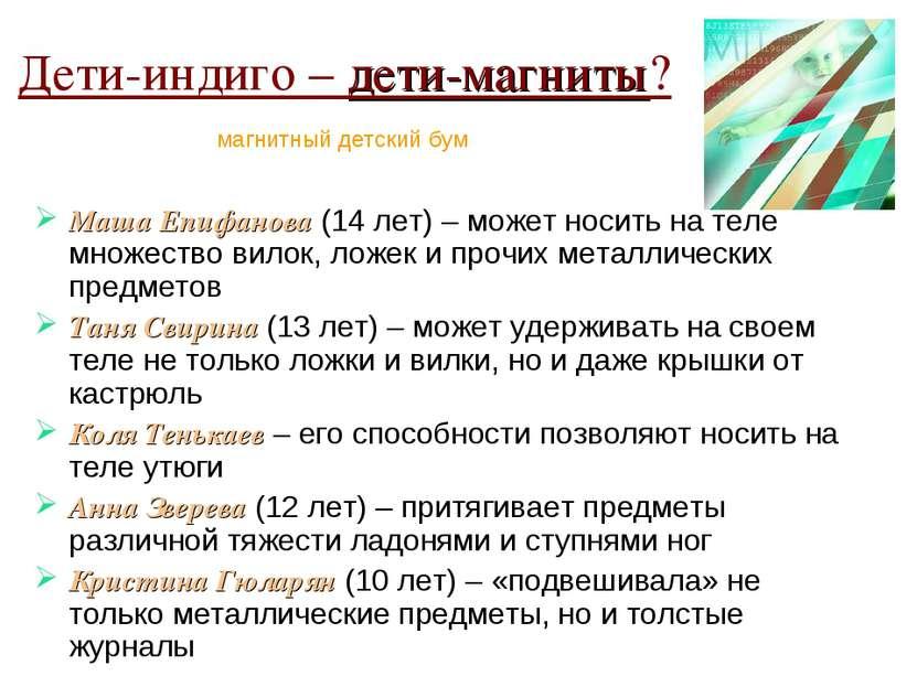 Дети-индиго – дети-магниты? Маша Епифанова (14 лет) – может носить на теле мн...