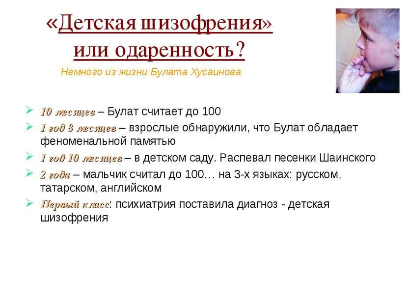 «Детская шизофрения» или одаренность? 10 месяцев – Булат считает до 100 1 год...