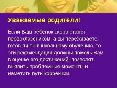 Уважаемые родители! Если Ваш ребёнок скоро станет первоклассником, а вы переж...