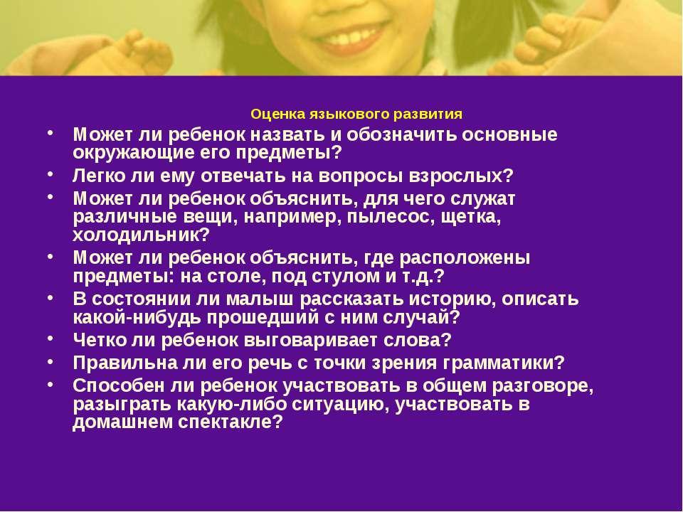 Оценка языкового развития Может ли ребенок назвать и обозначить основные окру...