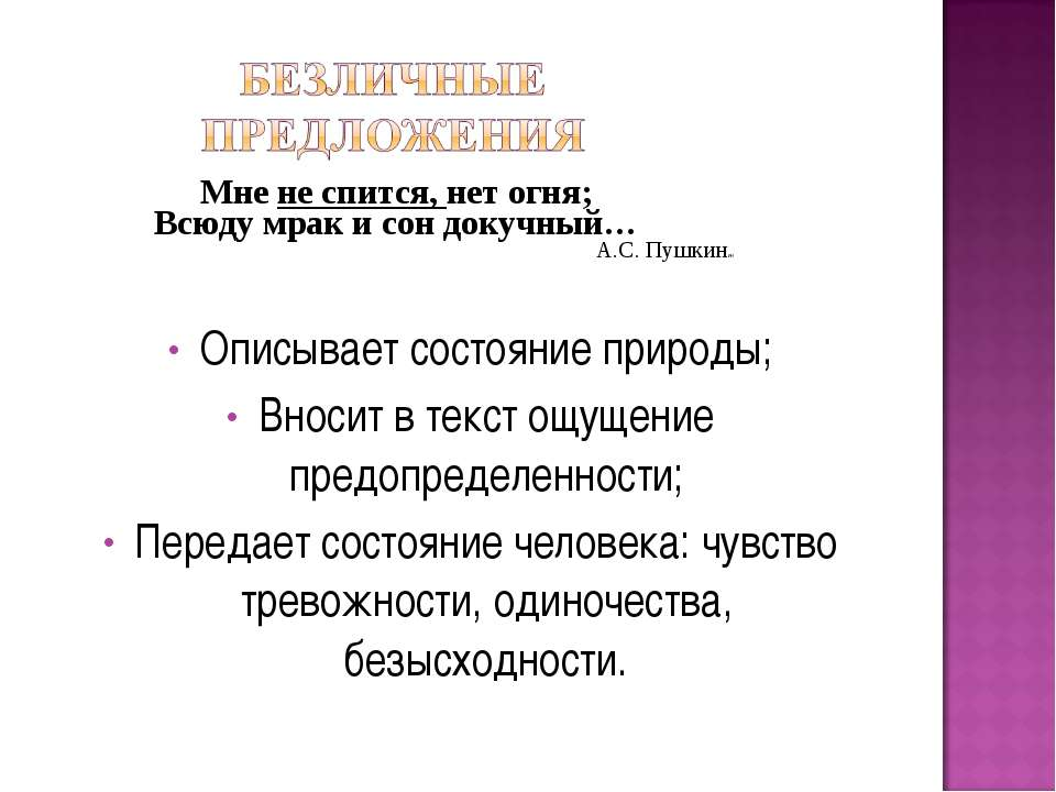 Мне не спится, нет огня; Всюду мрак и сон докучный… А.С. Пушкинин Описывает с...