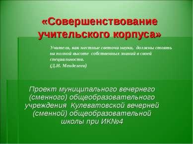 «Совершенствование учительского корпуса» Проект муниципального вечернего (сме...