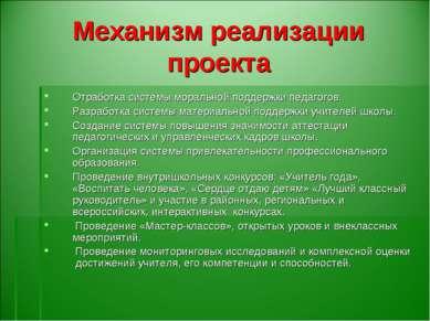 Механизм реализации проекта Отработка системы моральной поддержки педагогов. ...