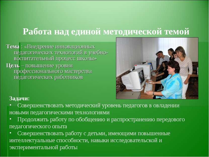 Тема : «Внедрение инновационных педагогических технологий в учебно-воспитател...