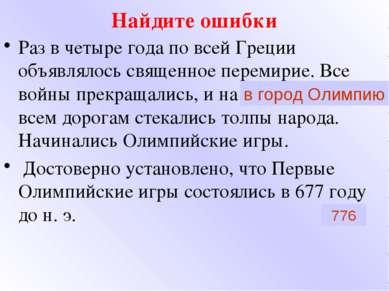 Найдите ошибки Раз в четыре года по всей Греции объявлялось священное перемир...