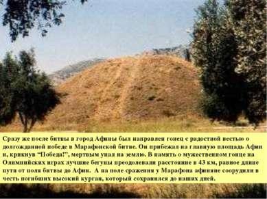 Сразу же после битвы в город Афины был направлен гонец с радостной вестью о д...