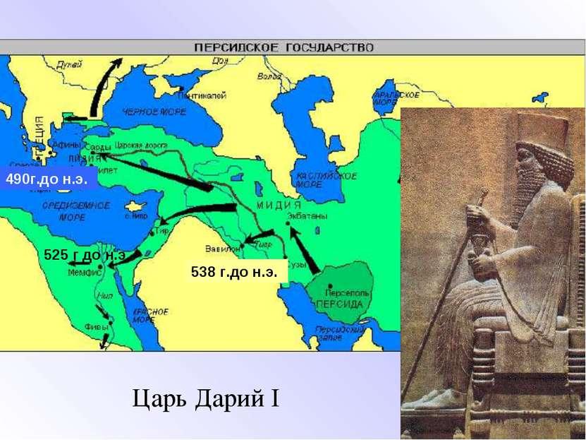 Царь Дарий I 538 г.до н.э. 525 г до н.э. 490г.до н.э.