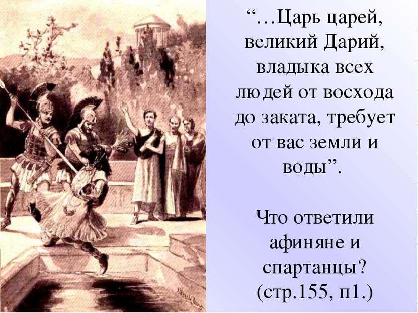 """""""…Царь царей, великий Дарий, владыка всех людей от восхода до заката, требует..."""