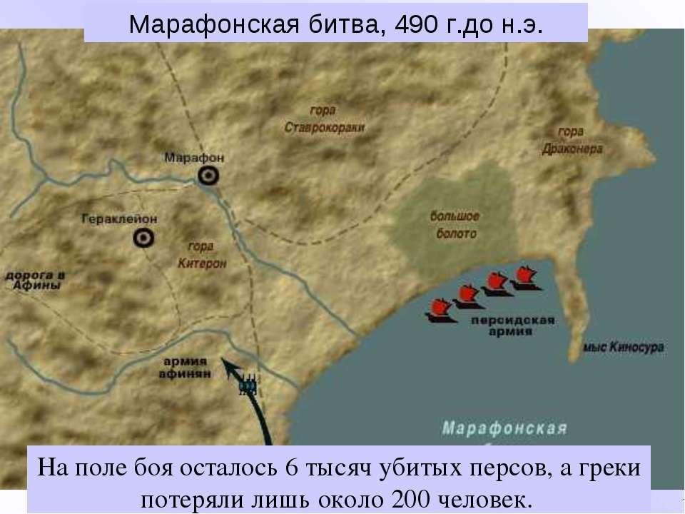 Марафонская битва, 490 г.до н.э. На поле боя осталось 6 тысяч убитых персов, ...