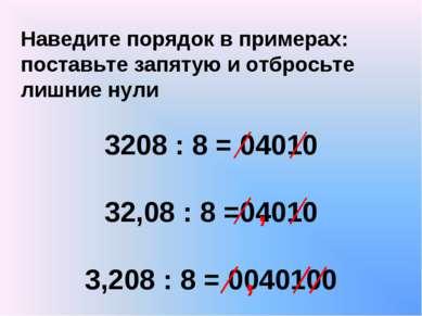 Наведите порядок в примерах: поставьте запятую и отбросьте лишние нули 3208 :...