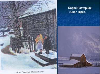 Борис Пастернак «Снег идет»
