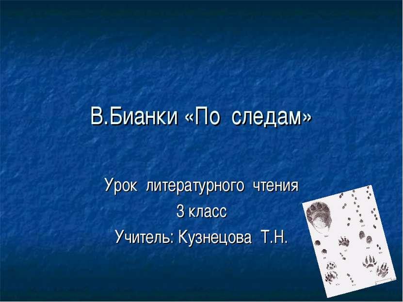 В.Бианки «По следам» Урок литературного чтения 3 класс Учитель: Кузнецова Т.Н.