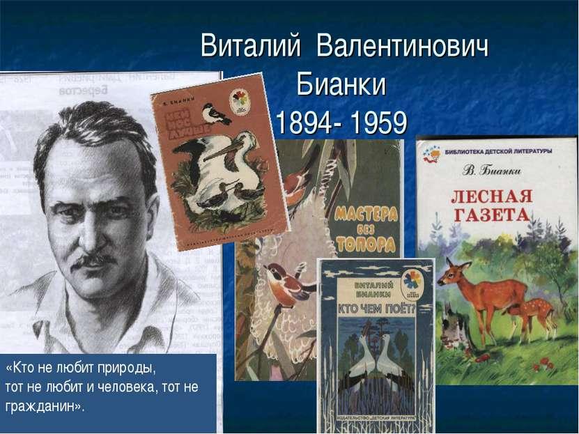 Виталий Валентинович Бианки 1894- 1959 «Кто не любит природы, тот не любит и ...