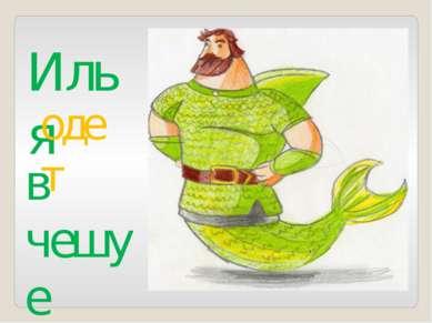 Илья одет в чешуе