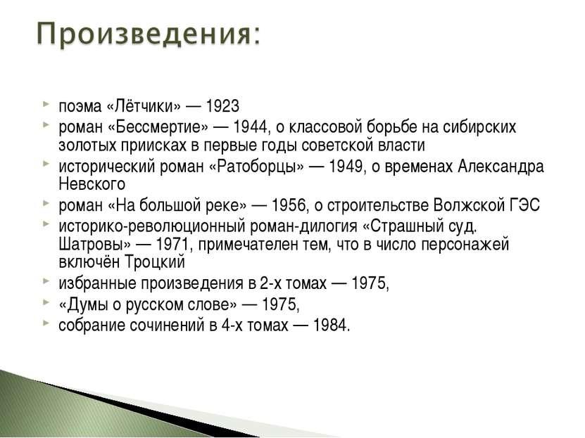 поэма «Лётчики» — 1923 роман «Бессмертие» — 1944, о классовой борьбе на сибир...