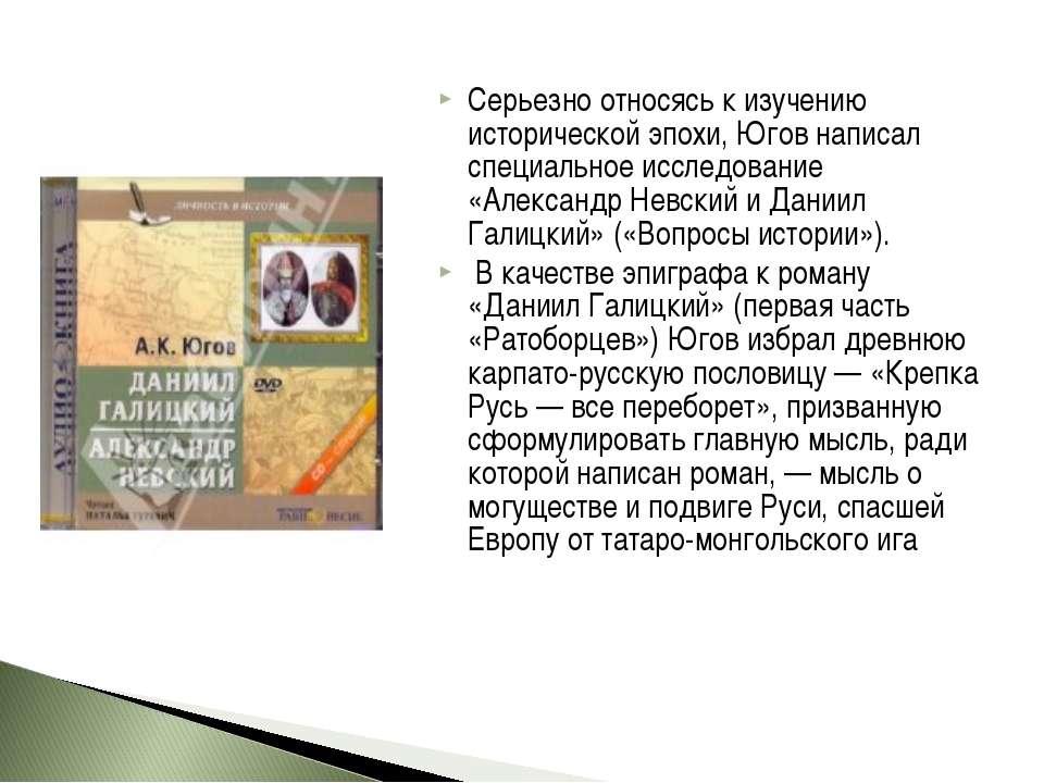 Серьезно относясь к изучению исторической эпохи, Югов написал специальное исс...
