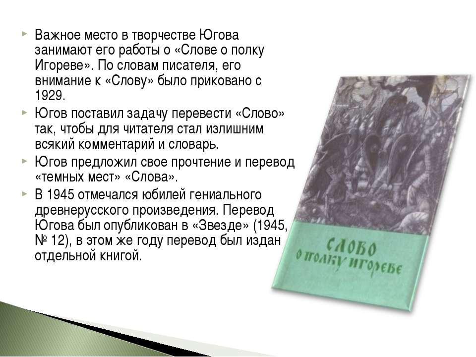 Важное место в творчестве Югова занимают его работы о «Слове о полку Игореве»...