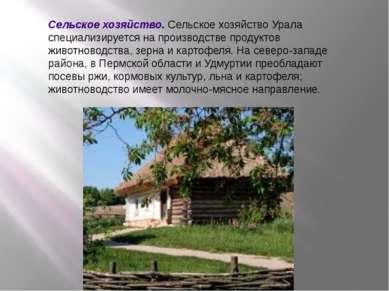 Сельское хозяйство. Сельское хозяйство Урала специализируется на производстве...