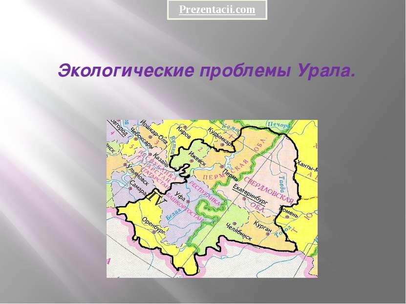 Экологические проблемы Урала. Prezentacii.com