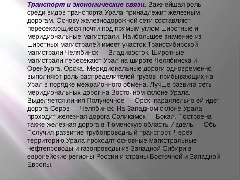 Транспорт и экономические связи. Важнейшая роль среди видов транспорта Урала ...