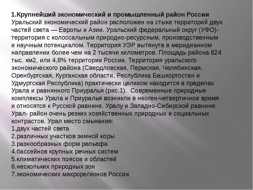 1.Крупнейший экономический и промышленный район России Уральский экономически...