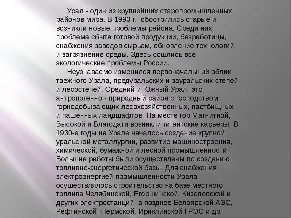 Урал - один из крупнейших старопромышленных районов мира. В 1990 г.- обострил...