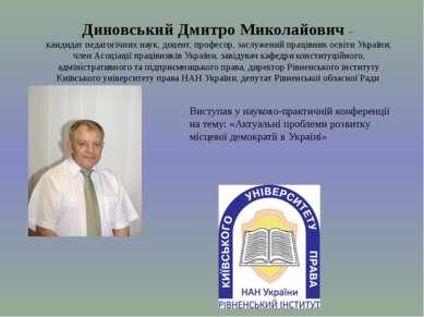 Диновський Дмитро Миколайович – кандидат педагогічних наук, доцент, професор,...