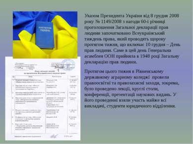 Указом Президента України від 8 грудня 2008 року № 1149/2008 з нагоди 60-ї рі...