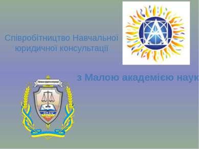 Співробітництво Навчальної юридичної консультації з Малою академією наук