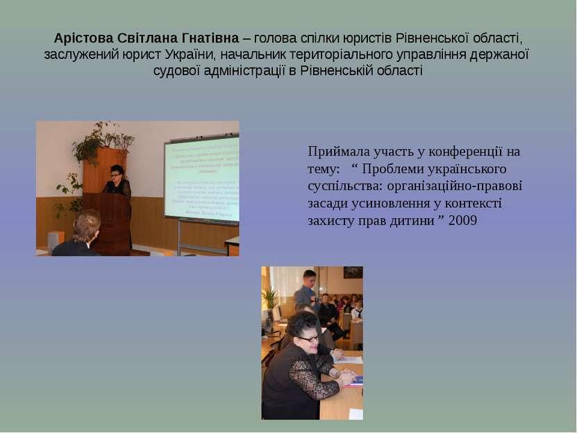 Арістова Світлана Гнатівна – голова спілки юристів Рівненської області, заслу...