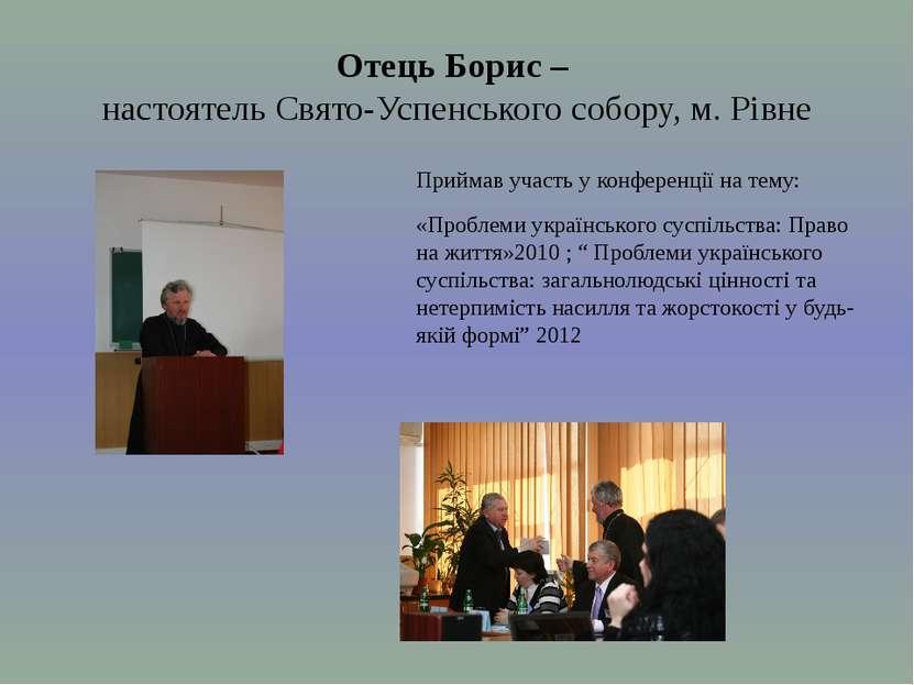 Отець Борис – настоятель Свято-Успенського собору, м. Рівне Приймав участь у ...