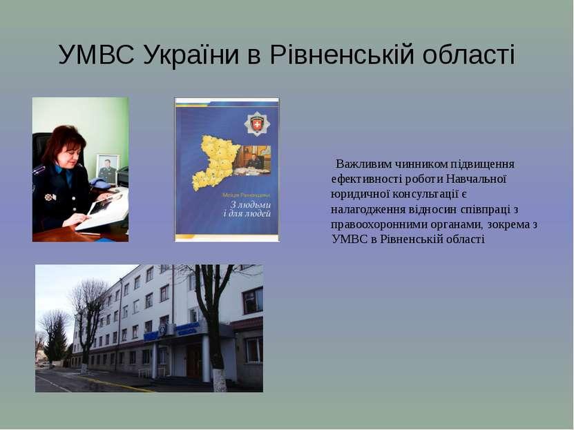 УМВС України в Рівненській області Важливим чинником підвищення ефективності ...