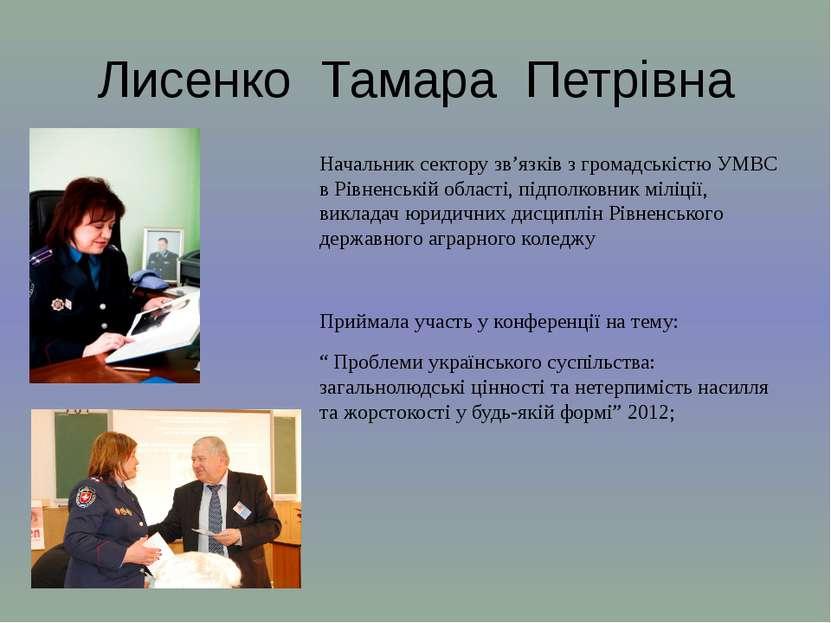 Лисенко Тамара Петрівна Начальник сектору зв'язків з громадськістю УМВС в Рів...