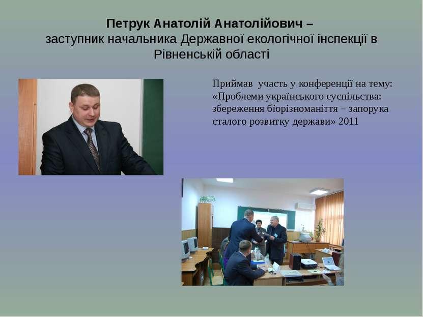 Петрук Анатолій Анатолійович – заступник начальника Державної екологічної інс...