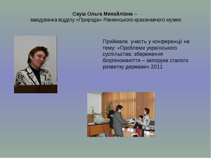 Сауш Ольга Михайлівна – завідувачка відділу «Природа» Рівненського краєзнавчо...