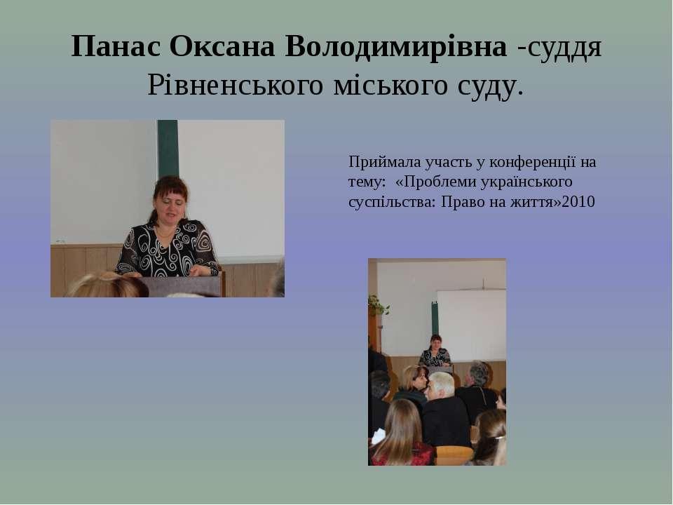 Панас Оксана Володимирівна -суддя Рівненського міського суду. Приймала участь...