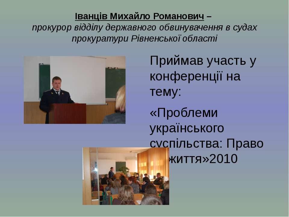 Іванців Михайло Романович – прокурор відділу державного обвинувачення в судах...